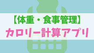 【カロリー計算アプリ11選】おすすめをランキング形式で紹介!